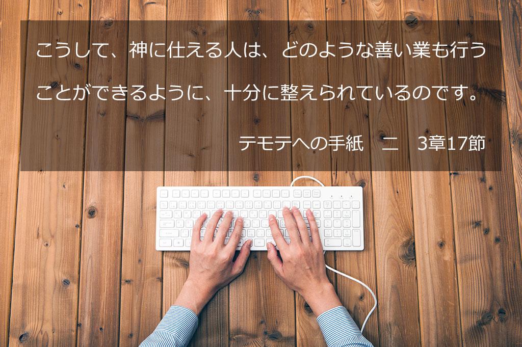こうして、神に仕える人は、どのような善い業も行うことができるように、十分に整えられているのです。