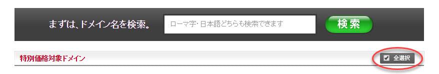 お名前.com イメージ3