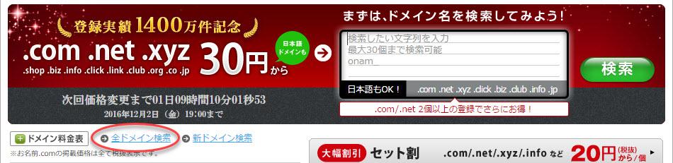 お名前.com イメージ1
